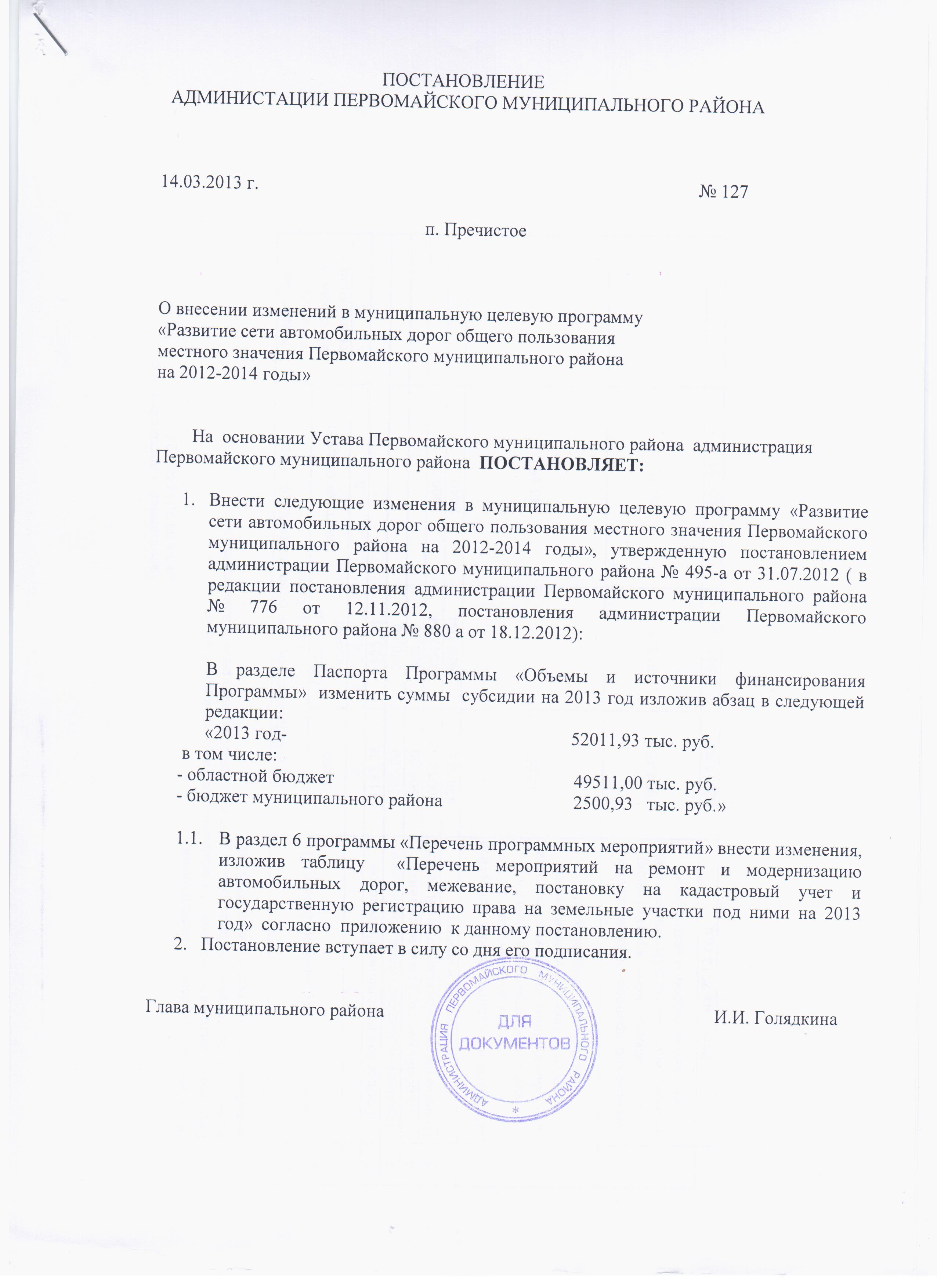 Администрации первомайского муниципального района ярославской.